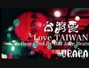 台湾愛【Beat Prod.By Bill Jake Beats】