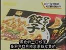 JT餃子事件のその後の中国