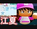 【パワプロ2020】#43 レジェンドサウスポー入部!!南北海道初の夏甲子園出場なるか?【ゆっくり実況・栄冠ナイン】