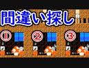 【マリメ2】スピードランに間違い探し、そして迷路も! 久々のマリオメーカー!【マリオメーカー2】