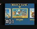 【実況】初代スーパーマリオブラザーズを初プレイ#01