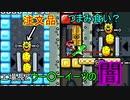 【マリオメーカー2】宅配の闇,工場長と配達員の策略