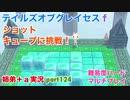 □■テイルズオブグレイセスfをマルチプレイ実況 part124【姉弟+a実況】