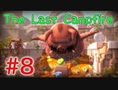 【The Last Campfire 実況】あの世とこの世の狭間を冒険する #8
