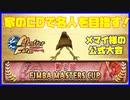 家のCDで名人を目指す!モンスターファーム実況プレイ (第2回FIMBA MASTERS CUP編) Part.EX