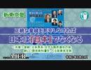 新東京塾「正統な皇統を死守しなければ日本は『日本』でなくなるー基調講演Ⅰ馬渕睦夫」葛城奈海 AJER2020.9.21(x)