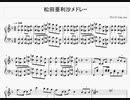 【ミリマス】松田亜利沙ソロ楽曲メドレー【ピアノアレンジ】