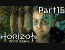 【実況】機械生物と戦う少女の大冒険 Part16【horizon zero dawn】