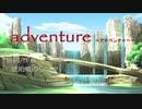 【オリジナル曲】 adventure  ~アドベンチャー~