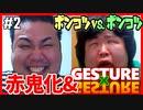 【ポンコツ対決】怒り心頭ブチギレバトル & HUNTER×HUNTERジェスチャー
