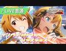 【ミリシタMV】インヴィンシブル・ジャスティス 6thLIVE音源 [マイティセーラーズ (翼&海美)]