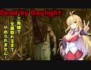 【Dead_by_Daylight】新米キラーマキちゃんが三角様を使ってみました【VOICEROID実況】#30