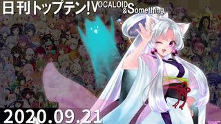 日刊トップテン!VOCALOID&something【日刊ぼかさん2020.09.21】
