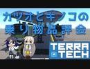 カツオとキノコの乗り物品評会 【TerraTech】33台目(ゆっくり実況)