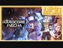ハードコア・メカ|HARDCORE MECHA|スーパーロボットアクションゲーム|ストーリーモード【実況】