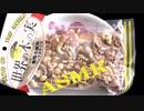 音フェチ【咀嚼音】ASMR!お菓子(世界の木の実)ピーナツを食べてみた♪立体音響