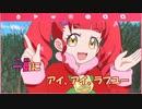 【ニコカラ】チョコッティこちょハート《キラッとプリ☆チャン》(Off Vocal)