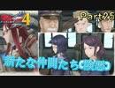 【戦場の青春を】戦場のヴァルキュリア4【初見実況プレイ】Part25