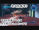 地球防衛軍5@1分でゆるく実況プレイ