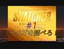小島作品に無知な男が【スナッチャー】攻略#1『3サイズを調べろ!』