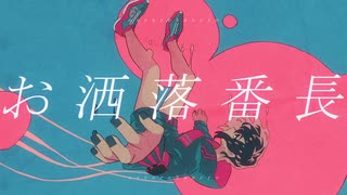 お洒落番長 feat . GUMI