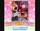 【スクフェスAC】RED GEM WINK(CHA)