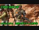 LMGカスタム Call of Duty: Black Ops Cold War ♯α2 加齢た声でゲームを実況