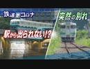 """【鉄道×コロナ #2】緊急事態宣言で相次いだ""""まさかの事態"""""""