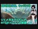 【MTGアリーナ】ジトメガネきりたんのMTGファンデッキ動画【怒り狂う島嶼、キャリクス】
