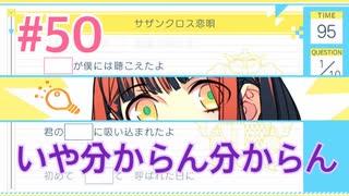 『うたの☆プリンスさまっ♪ Repeat LOVE』実況プレイPart50
