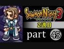 【サモンナイト3(2週目)】殲滅のヴァルキリー part45
