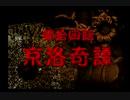 神奈川県民だけど、東京魔人學園剣風帖を実況する #91