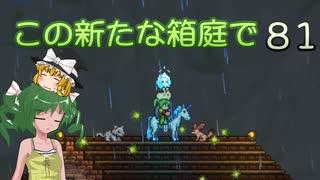 【ゆっくり実況プレイ】この新たな箱庭で part81【Terraria1.4】