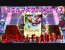 【実況】デュエルマスターズプレイス~絶対に許さんぞぉ貴様らァ!!~