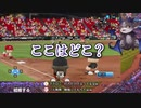 ミリしらプロ野球2020【でびでび・でびる】