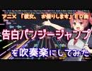 【かのかりED】告白バンジージャンプを吹奏楽にしてみた【音工房Yoshiuh】