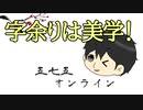 【五七五オンライン】俳句作ったった【単発】