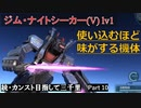 【GBO2】続・カンスト目指して三千里Part10【鹿V】