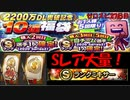 【Sレア祭り】ゼロから始めるプロスピ生活 27日目(プロスピa実況)