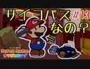 【ペーパーマリオオリガミキング】マリオや、自己紹介はしなさいよ!ボム平初登場#13