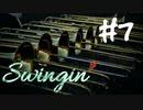 【VOICEROIDラジオ】Swingin' #7【琴葉葵】
