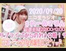 【ラジオ】#れーぬさろん No.48(2020/9/20)【アーカイブ】