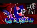 【CARRION】うなりおん#08final【ウナきりヒメミコ】
