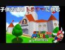 子供の頃のトラウマに挑むスーパーマリオ64 part1 【ゲーム実況】