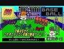 【FC・ベースボール】実況 #28 守備は任せた!?これぞファミコン初期の野球ゲーム!【Part1】