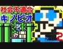 常識のない青キノピオにキレるキノピコ【マリオメーカー2】