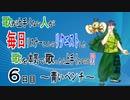 【検証】【6日目】歌が上手くない人が毎日リクエスト曲を歌ったらどうなっていくのか!?~青いベンチ~