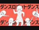 【元気に】ダンスロボットダンス byしろっぷ