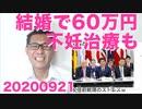結婚したら60万円!保険で不妊治療!すが内閣スタートダッシュがすごい 20200921