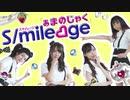 【スマイレージ】ぁまのじゃく 踊ってみた dance cover【Hello♡Holic】